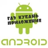 Андроид приложение Газ-Кубань